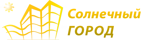 Солнечный город — Обустройство, ремонт, полезные советы для дома и квартир