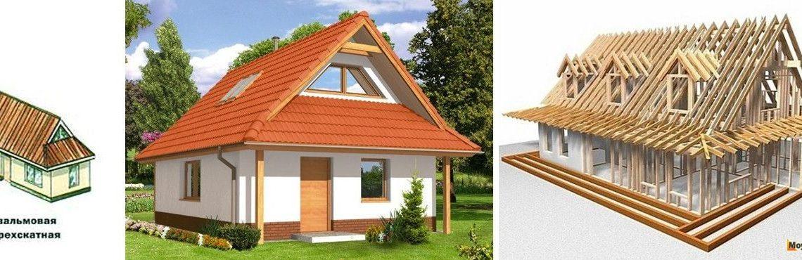Полувальмовая крыша – стропильная система своими руками, схема двухскатной кровли, мансардная четырехскатная крыша, расчет конструкции с фронтонами