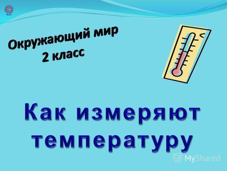 Термометры для измерения температуры воздуха – «Презентация по теме «Термометр». Термометр- это прибор для измерения температуры воздуха, почвы, воды и т. д.». Скачать бесплатно и без регистрации.