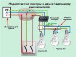3 жильный провод как подключить – 2 способа — как подключить люстру к выключателю. Ошибки схемы. Подключение через двухклавишный с 3 проводами или диммер.