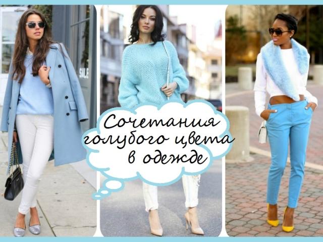 Голубой и серый сочетание – Сочетание серого и голубого цвета в одежде