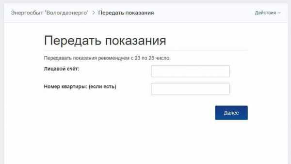 Красноярск газ передать показания
